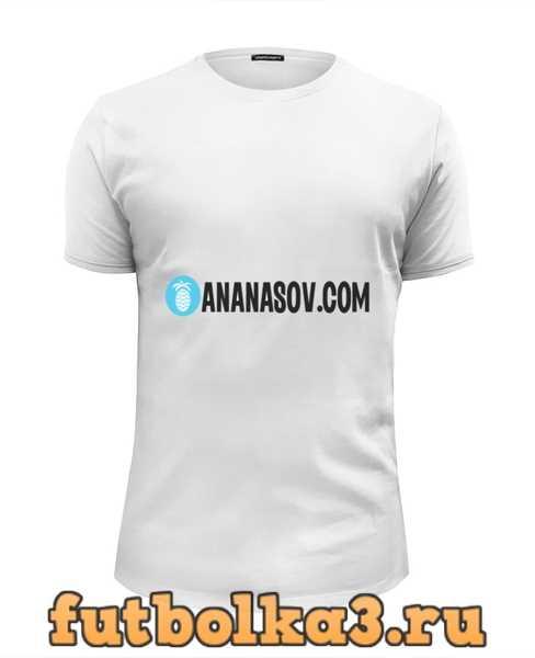 Футболка ANANASOV.COM мужская