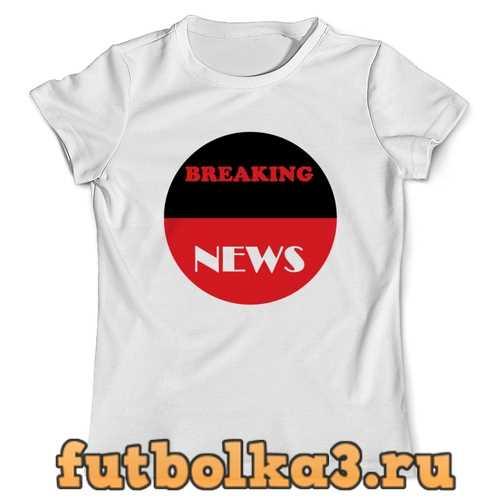 Футболка Breaking News мужская