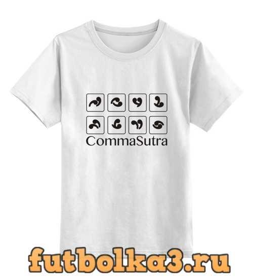 Футболка детская CommaSutra