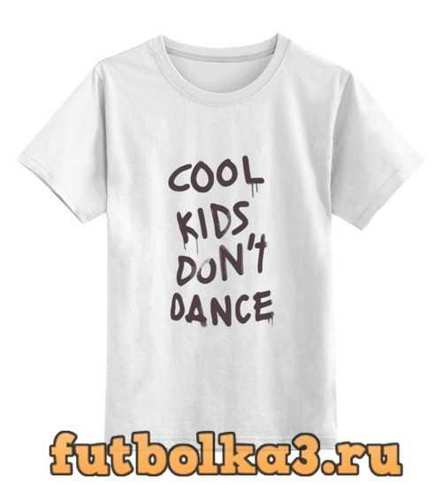 Футболка детская Cool kids dont dance