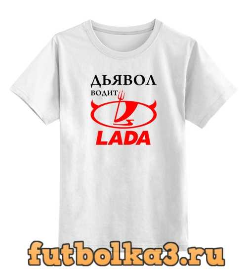 Футболка детская Дьявол водит LADA