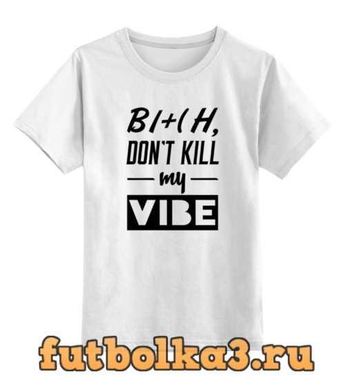 Футболка детская Не убивай мой Вайб