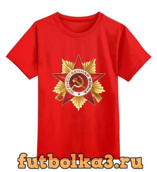 Футболка детская Орден Отечественной войны