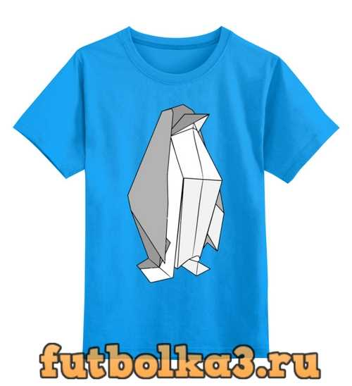 Футболка детская Пингвин Оригами