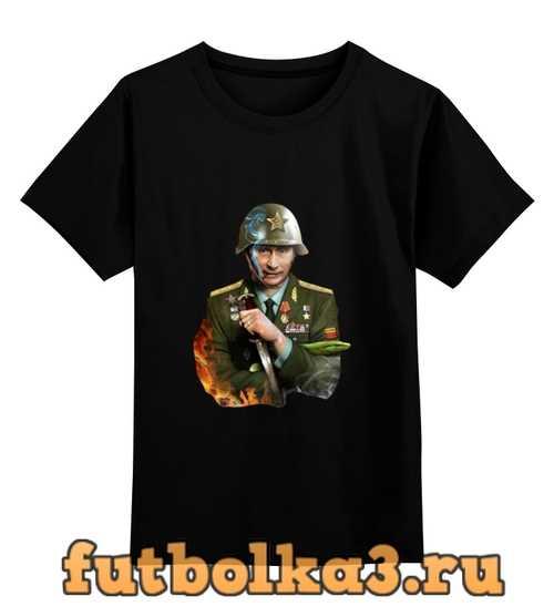 Футболка детская Путин солдат