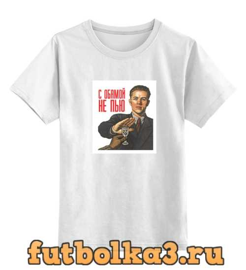 Футболка детская С Обамой не пью