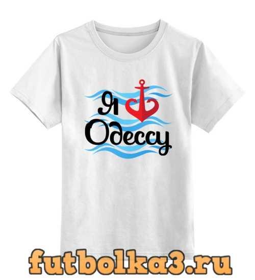 Футболка детская Я люблю Одессу