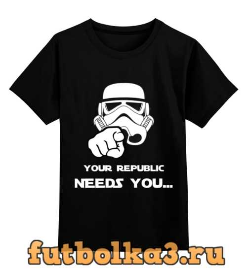 Футболка детская Звездные войны/ Ты нужен своей республике!