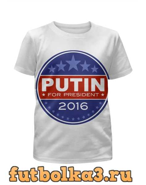 Футболка для девочек Путин президент Америки (2016)