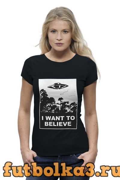 Футболка I Want to Believe (X-Files) женская