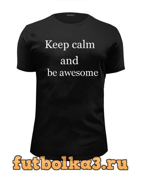 Футболка keep calm and be cooler мужская