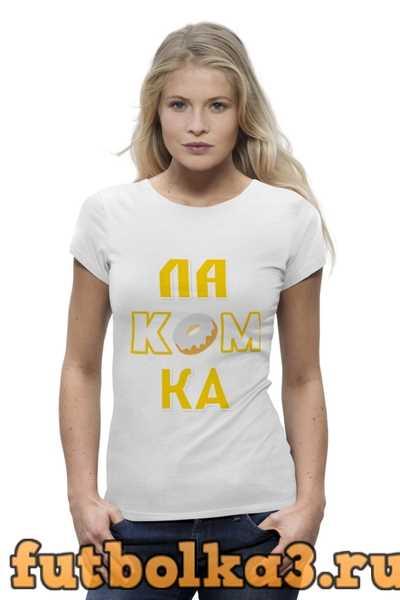 Футболка Лакомка. женская