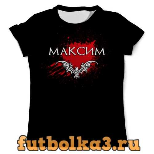 Футболка Максим мужская