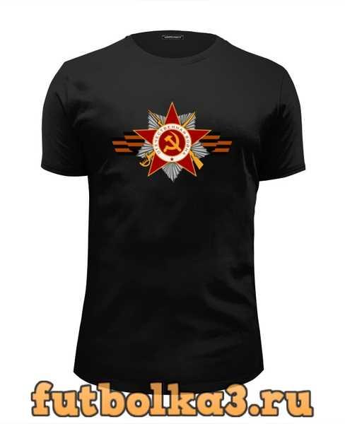 Футболка Орден Отечественной Войны мужская