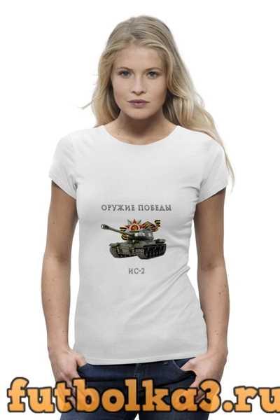 Футболка Оружие Победы. ИС-2 женская