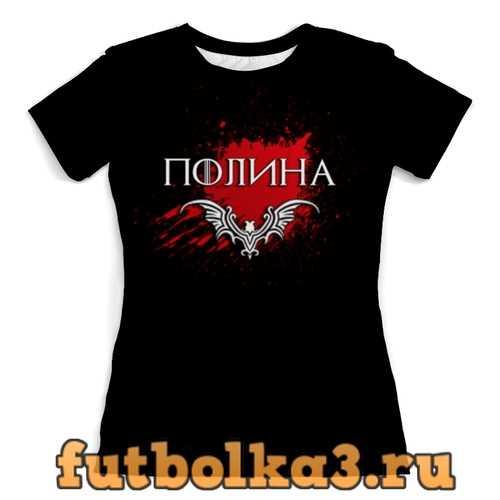 Футболка Полина женская