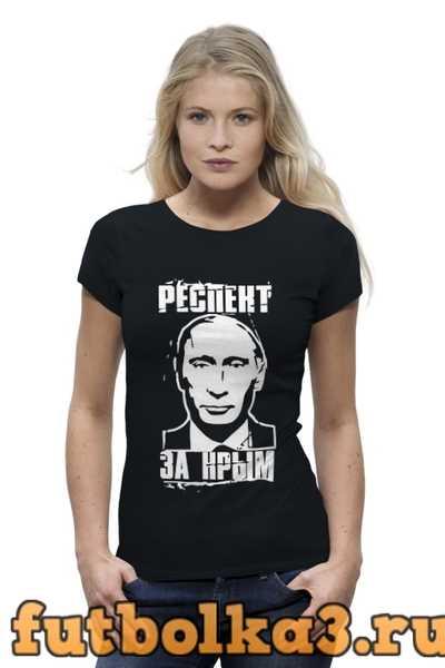 Футболка Путин президент женская
