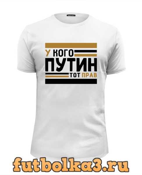 Футболка Путин (Российская Империя) мужская