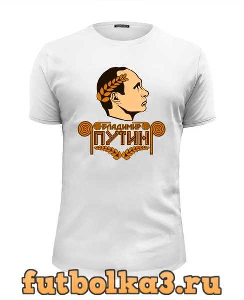 Футболка Путин (Цезарь) мужская