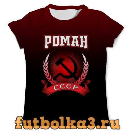 Футболка Роман мужская