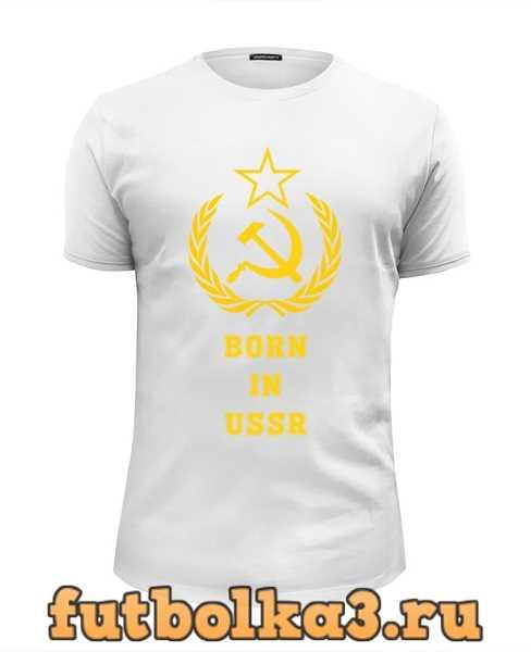 Футболка Рожденный в СССР (Born in USSR) мужская