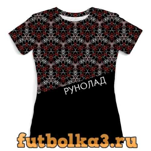 Футболка Рунолад Защиты женская