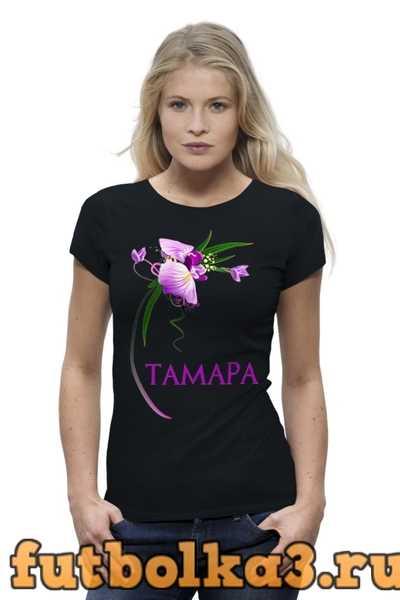 Футболка С именем Тамара женская