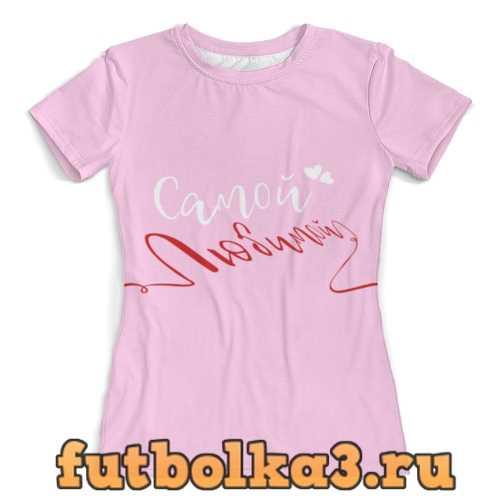 Футболка Самой любимой женская