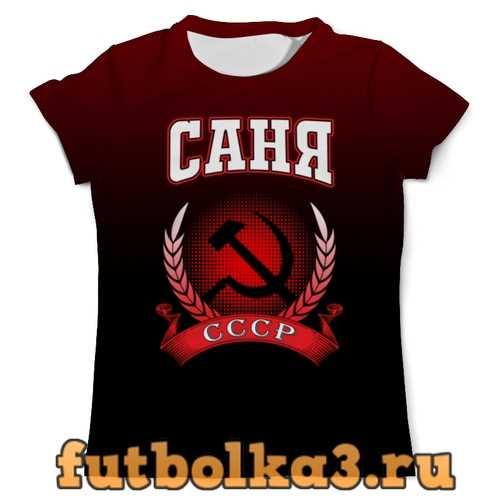 Футболка Саня СССР мужская