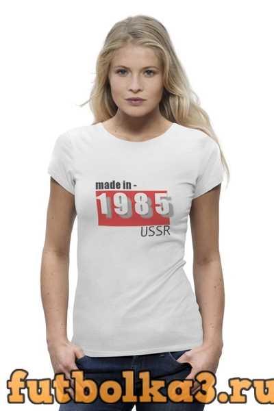 Футболка Сделан в СССР 1985 женская
