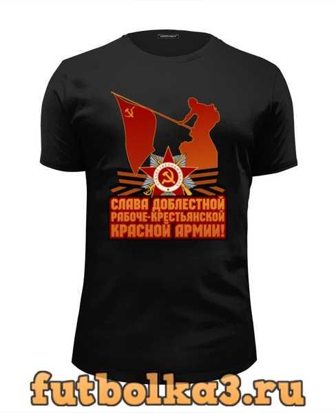Футболка Слава Красной Армии! мужская