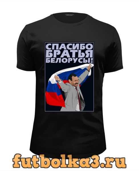 Футболка Спасибо братья белорусы! мужская