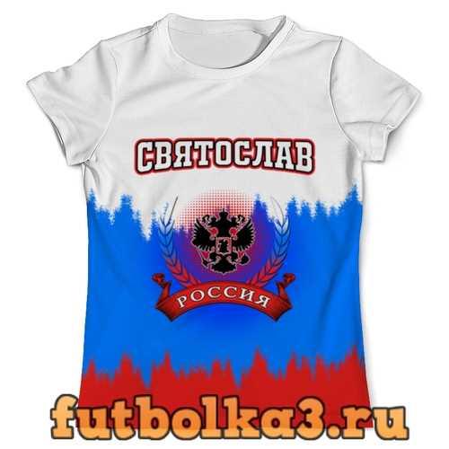 Футболка Святослав мужская