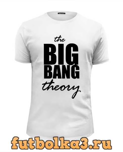 Футболка The Big Bang Theory мужская