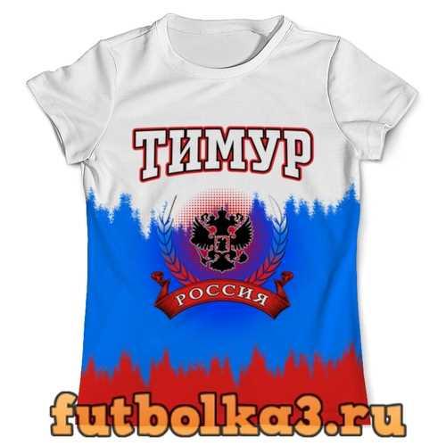 Футболка Тимур мужская