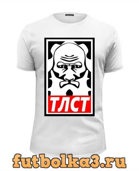 Футболка Толстой тлст Обей мужская
