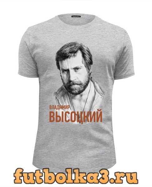 Футболка Владимир Высоцкий мужская