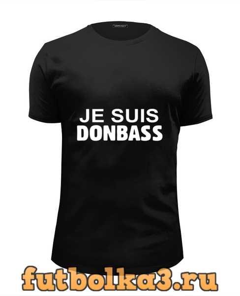 Футболка Я - Донбасс мужская