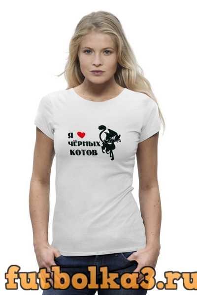 Футболка Я люблю черных котов (1) женская