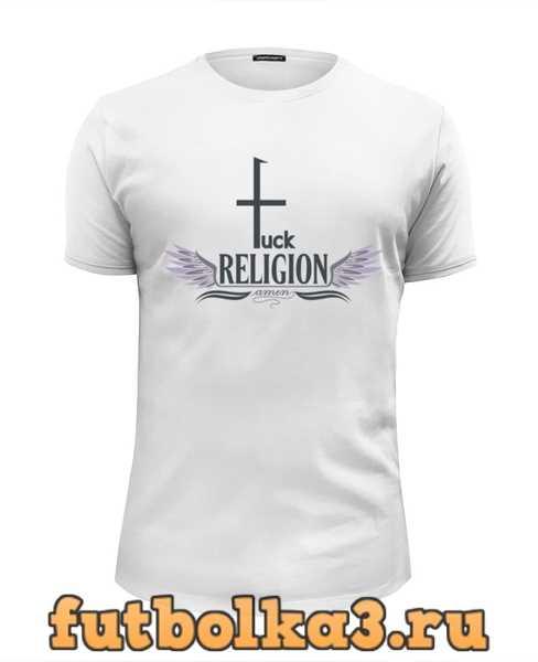 Футболка Я люблю религию мужская