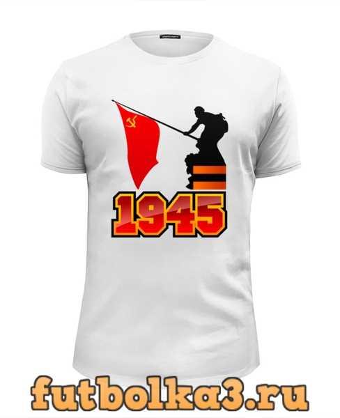 Футболка 1945 флаг мужская