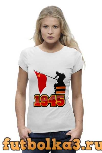 Футболка 1945 флаг женская