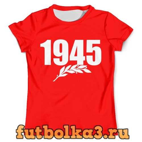 Футболка 1945. История наших побед мужская