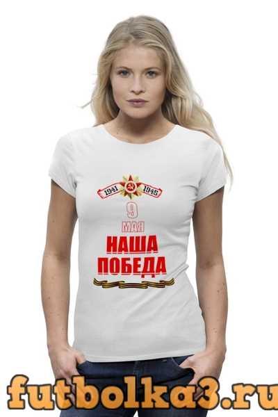 Футболка 9 МАЯ!!! женская