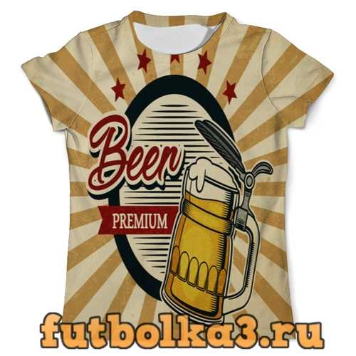Футболка Beer Premium мужская