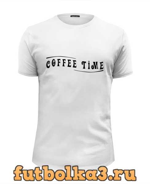 Футболка Coffee time муж�ка�