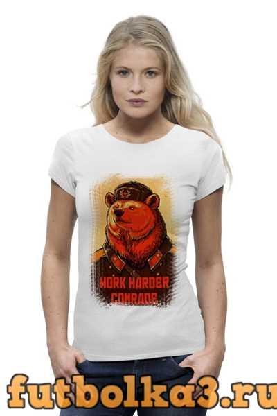Футболка Comrade Bear женская