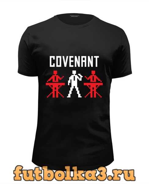 Футболка Covenant мужская