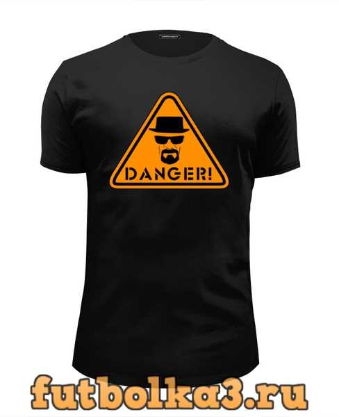 Футболка Danger! мужская
