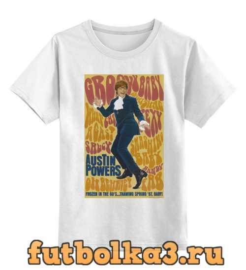 Футболка детская Austin Powers / Остин Пауэрс